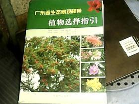 广东省生态景观林带植物选择指引