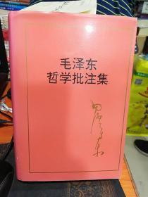 毛泽东哲学批注集----精装