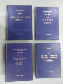 中国科技期刊中医药文献索引(1949-1986)(第2,3,4,9分册)共4本合售   硬精装