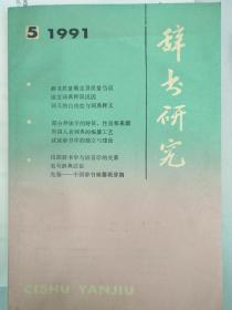 辞书研究 1991 5