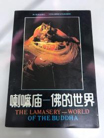 喇嘛庙---佛的世界