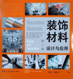 装饰材料设计与应用(第二版)9787112225873田原 杨冬丹中国建筑工业出版社
