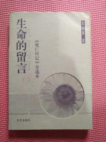 生命的留言《死亡日记》全译本