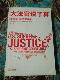 【签名本】最高人民法院何帆法官签名代表作《大法官说了算 美国司法观察笔记》