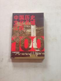 中国历史文化名城江孜