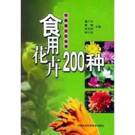 食用花卉200种