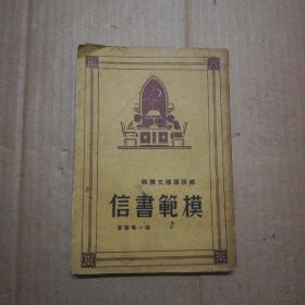 民国版:国语课补充读物 模范书信 (初版)