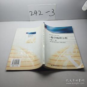 数学物理方程