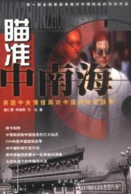 瞄准中南海-美国中央情报局对中国的隐蔽战争