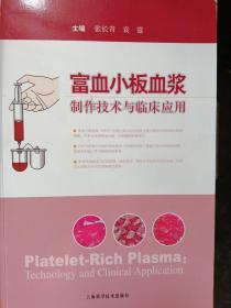 富血小板血浆制作技术与临床应用
