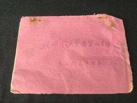 1958年浙江省温州市平阳县晓垟大队党员登记册 一册
