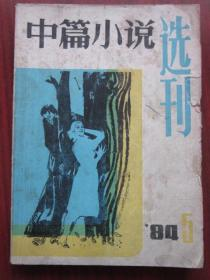 中篇小说选刊 1984年5期 总第20期