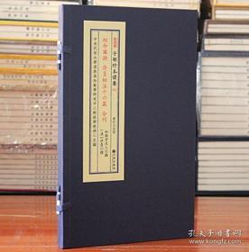 子部珍本备要第031种:相命图诀许负相法十六篇合刊(一函一册) 1D07c