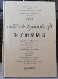 正版未开封:东方智慧丛书  朱子治家格言(汉老对照)9787549576128