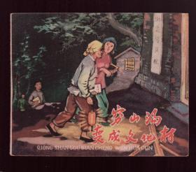 首现稀缺本 老版连环画《穷山沟变文化村》1960年一版一印