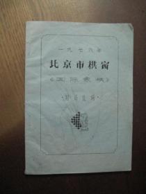 1976年北京市棋赛   国际象棋对局选编.油印
