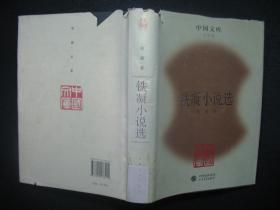 铁凝小说选 精装本 中国文库
