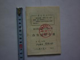 1970年临猗县西张白大队《合作医疗手册》