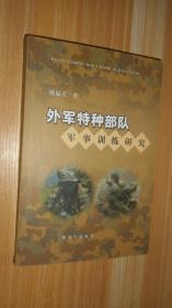 外军特种部队军事训练研究