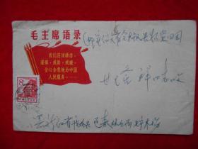 1967年毛主席语录信封实寄封 有信