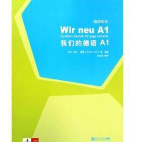 我们的德语A1(教师用书)