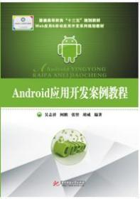 Android应用开发案例教程 吴志祥 华中科技大学出版社 9787568005319 ~大学生高校考研教材