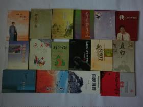 2000--2009年运城作家出版的图书:《五彩人生路》《磨砺中的火花》《白沙河畔》《宁积贤美术评论集》《都市村庄》《小店轶事》《我与小学生拼音报》《直白》《火玫瑰》《秋叶飞红》《过大年》《不可告人的秘密》《咱女人这辈子》《我的1977---纪念恢复高考30周年散文作品选》《朝霞短笛》【合售、附赠:《艾治国戏剧评论选》,参阅详细描述】