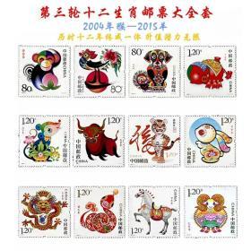 第三轮十二生肖大全套带荧光中国邮票集邮收藏送礼