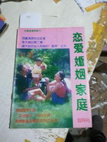 恋爱婚姻家庭双月刊1991年第3期