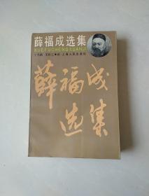 薛福成选集 87年1版1印