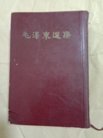 毛泽东选集(一卷本)精装32开