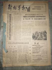 解放军报(合订本)(1969年12月份)【货号151】