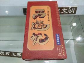 西游记VCD(25碟)