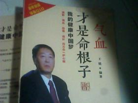 气血才是命根子我的健康中国梦(通脉 清血 排毒 调补 四方合一护心脑 知本胶囊广告书)