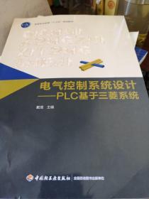 """电气控制系统设计-PLC基于三菱系统(高等职业教育""""十三五""""规划教材)"""