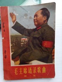 毛主席语录歌曲(第一集)