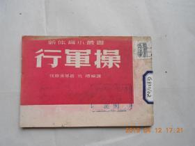 32973新体育小丛书:《 行军操》馆藏