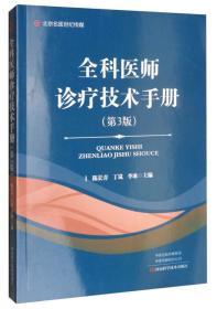 北京名医世纪传媒:全科医师诊疗技术手册(第3版)