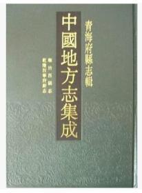 青海府县志辑(中国地方志集成 16开精装 全五册)