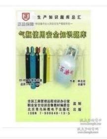 2019年安全月正版 气瓶使用安全知识题库 2CD 因U盘属特殊媒体产品,既已售出,概不退货(质量问题除外)。) 9F04d
