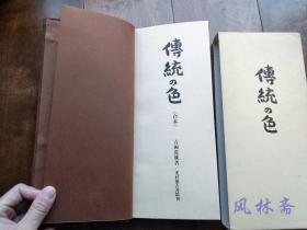 《传统的色》简装本 16开 实物绢布皮革232件贴附!日本藏唐代织物复原