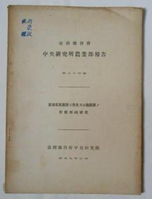 台湾产家禽类寄生条虫类形态学研究