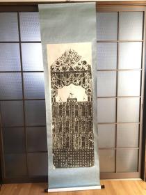 隋代碑拓人像文字碑刻拓图一幅,道教神话民俗人类文化学研究,拓工精良