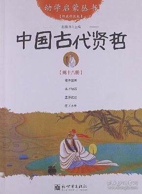 中国古代贤哲