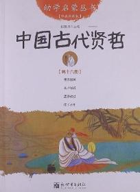 正版包邮微残-幼学启蒙丛书:中国古代贤哲CS9787510419775