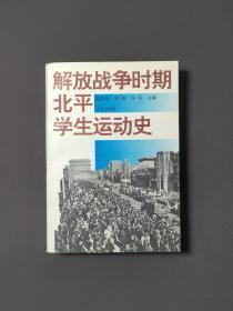 解放战争时期北平学生运动史 95年一版一印 近十品!