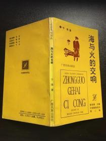 中国歌海词丛:海与火的交响(92年1版1印2700册)作者签赠本