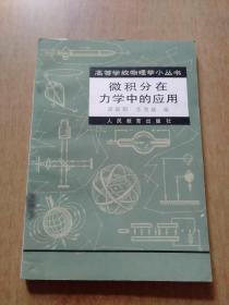 微积分在力学中的应用-高等学校物理学小丛书