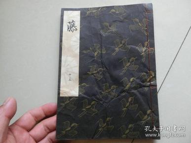日文线装书【藤】平成元年四月二十五号发行、A架2
