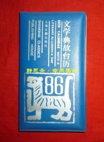 1986年文学典故台历